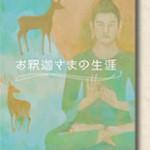 美しい本をお送りいただきまして有難うございました。 (台東区Hさん)『お釈迦さまの生涯』さっそく読ませていただきました。(港区Kさん)
