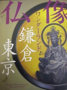 『仏像ワンダーランド鎌倉東京』
