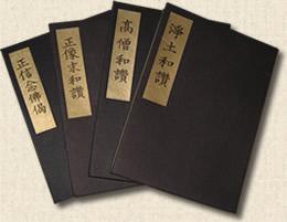 『浄土和讃』『高僧和讃』『正像末和讃』『正信偈』