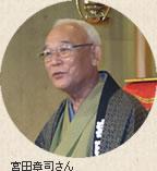 宮田章司さん